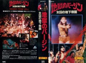 地獄のバージン/女囚の地下帝国 VHSネットレンタル ビデオ博物館 廃盤ビデオ専門店 株式会社Kプラス