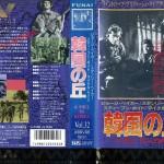 韓国の丘 VHSネットレンタル ビデオ博物館 廃盤ビデオ専門店 株式会社Kプラス