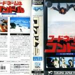 コードネームはコンドル 幻の秘宝略奪作戦 VHSネットレンタル ビデオ博物館 廃盤ビデオ専門店 株式会社Kプラス