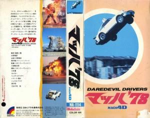 マッハ'78 VHSネットレンタル ビデオ博物館 廃盤ビデオ専門店 株式会社Kプラス