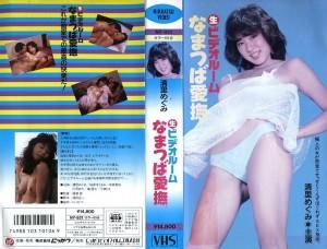(生)ビデオルーム なまつば愛撫 VHSネットレンタル ビデオ博物館 廃盤ビデオ専門店 株式会社Kプラス