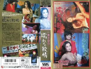 一条さゆり 濡れた欲情 VHSネットレンタル ビデオ博物館 廃盤ビデオ専門店 株式会社Kプラス
