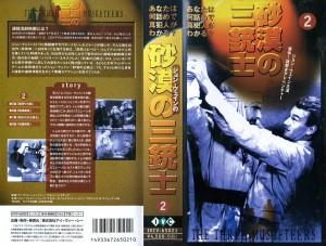 砂漠の三銃士 VHS3巻セット VHSネットレンタル ビデオ博物館 廃盤ビデオ専門店 株式会社Kプラス