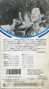 ジェリー・ルイスの 底抜け宇宙旅行 VHSネットレンタル ビデオ博物館 廃盤ビデオ専門店 株式会社Kプラス
