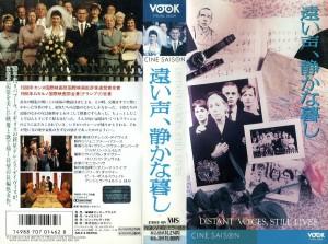 遠い声、静かな暮し VHSネットレンタル ビデオ博物館 廃盤ビデオ専門店 株式会社Kプラス