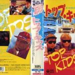 トップ・キッズ VHSネットレンタル ビデオ博物館 廃盤ビデオ専門店 株式会社Kプラス