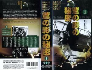 鷲の影の秘密 VHS3巻セット VHSネットレンタル ビデオ博物館 廃盤ビデオ専門店 株式会社Kプラス