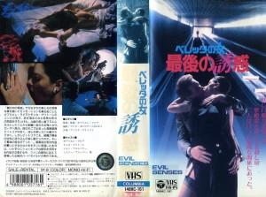 ベレッタの女/最後の誘惑 VHSネットレンタル ビデオ博物館 廃盤ビデオ専門店 株式会社Kプラス