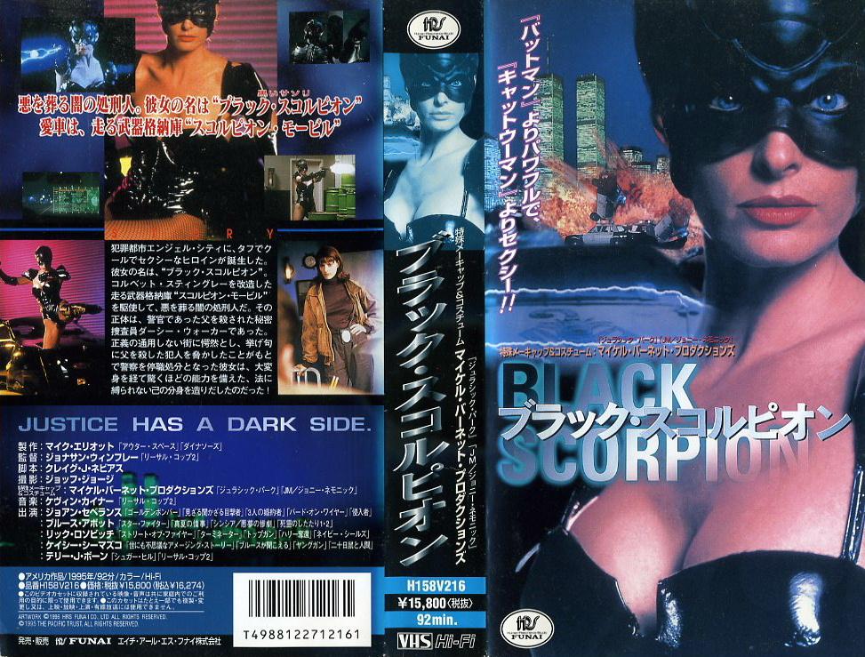 ブラック・スコルピオン VHSネットレンタル ビデオ博物館 廃盤ビデオ専門店 株式会社Kプラス
