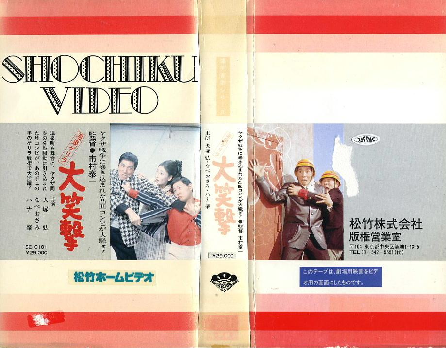 温泉ゲリラ 大笑撃 VHSネットレンタル ビデオ博物館 廃盤ビデオ専門店 株式会社Kプラス