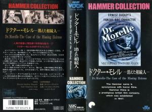 ドクター・モレル 消えた相続人 VHSネットレンタル ビデオ博物館 廃盤ビデオ専門店 株式会社Kプラス
