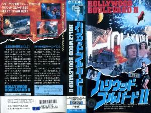 ハリウッド・ブルバードⅡ VHSネットレンタル ビデオ博物館 廃盤ビデオ専門店 株式会社Kプラス