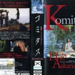 コミタス VHSネットレンタル ビデオ博物館 廃盤ビデオ専門店 株式会社Kプラス