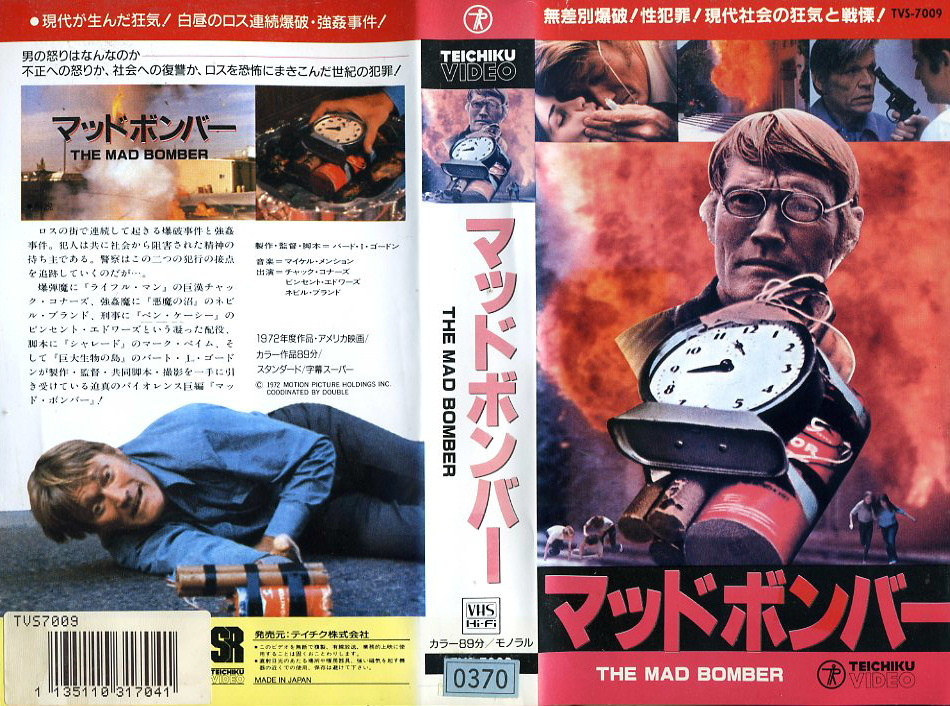 マッドボンバー VHSネットレンタル ビデオ博物館 廃盤ビデオ専門店 株式会社Kプラス