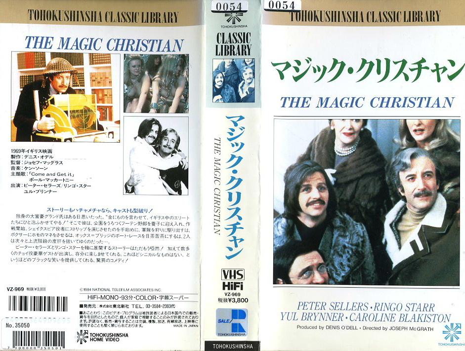 マジック・クリスチャン VHSネットレンタル ビデオ博物館 廃盤ビデオ専門店 株式会社Kプラス