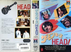 ザ・モンキーズ/恋の合言葉 HEAD! VHSネットレンタル ビデオ博物館 廃盤ビデオ専門店 株式会社Kプラス