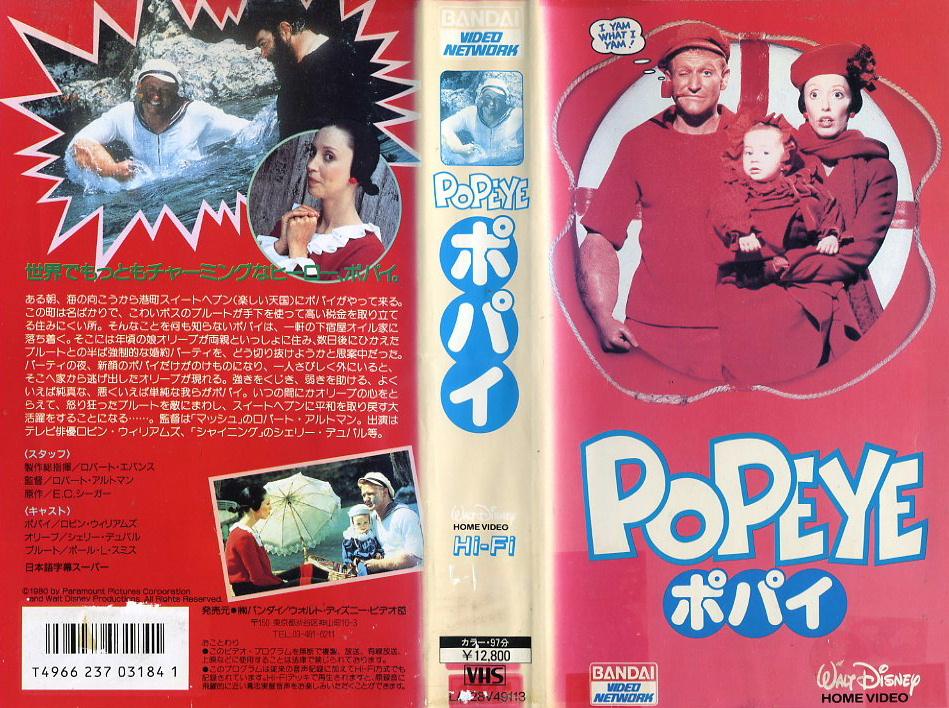 ポパイ VHSネットレンタル ビデオ博物館 廃盤ビデオ専門店 株式会社Kプラス