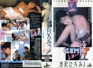 黒沢ひろみ LEMI レミ VHSネットレンタル ビデオ博物館 廃盤ビデオ専門店 株式会社Kプラス