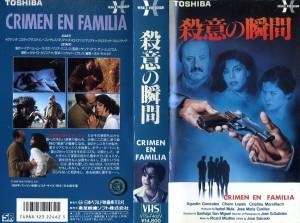 殺意の瞬間 VHSネットレンタル ビデオ博物館 廃盤ビデオ専門店 株式会社Kプラス