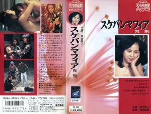 スケバンマフィア 肉刑(リンチ) VHSネットレンタル ビデオ博物館 廃盤ビデオ専門店 株式会社Kプラス