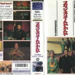 スタジオはてんやわんや VHSネットレンタル ビデオ博物館 廃盤ビデオ専門店 株式会社Kプラス