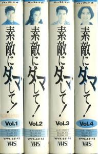 素敵にダマして! TVドラマVHS全4巻セット VHSネットレンタル ビデオ博物館 廃盤ビデオ専門店 株式会社Kプラス