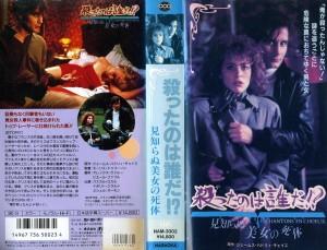 殺ったのは誰だ!? 見知らぬ美女の死体 VHSネットレンタル ビデオ博物館 廃盤ビデオ専門店 株式会社Kプラス