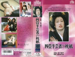 四畳半芸者の枕紙 VHSネットレンタル ビデオ博物館 廃盤ビデオ専門店 株式会社Kプラス