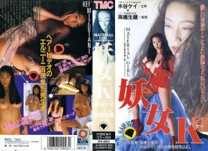 MATERIAL GIRL 妖女K 水谷ケイ マテリアル・ガール VHSネットレンタル ビデオ博物館 廃盤ビデオ専門店 株式会社Kプラス