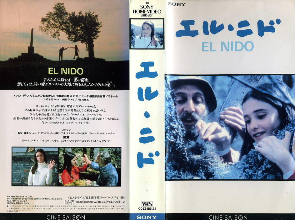 エル・ニド VHSネットレンタル ビデオ博物館 廃盤ビデオ専門店