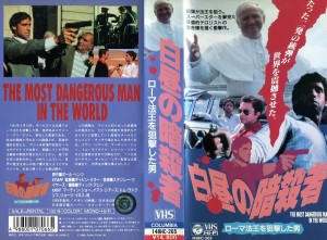 白昼の暗殺者/ローマ法王を狙撃した男 VHSネットレンタル ビデオ博物館 廃盤ビデオ専門店 株式会社Kプラス