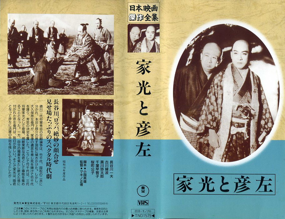 家光と彦左 VHSネットレンタル ビデオ博物館 廃盤ビデオ専門店 株式会社Kプラス