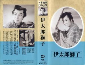 伊太郎獅子 VHSネットレンタル ビデオ博物館 廃盤ビデオ専門店 株式会社Kプラス