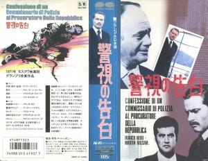 警視の告白 VHSネットレンタル ビデオ博物館 廃盤ビデオ専門店 株式会社Kプラス