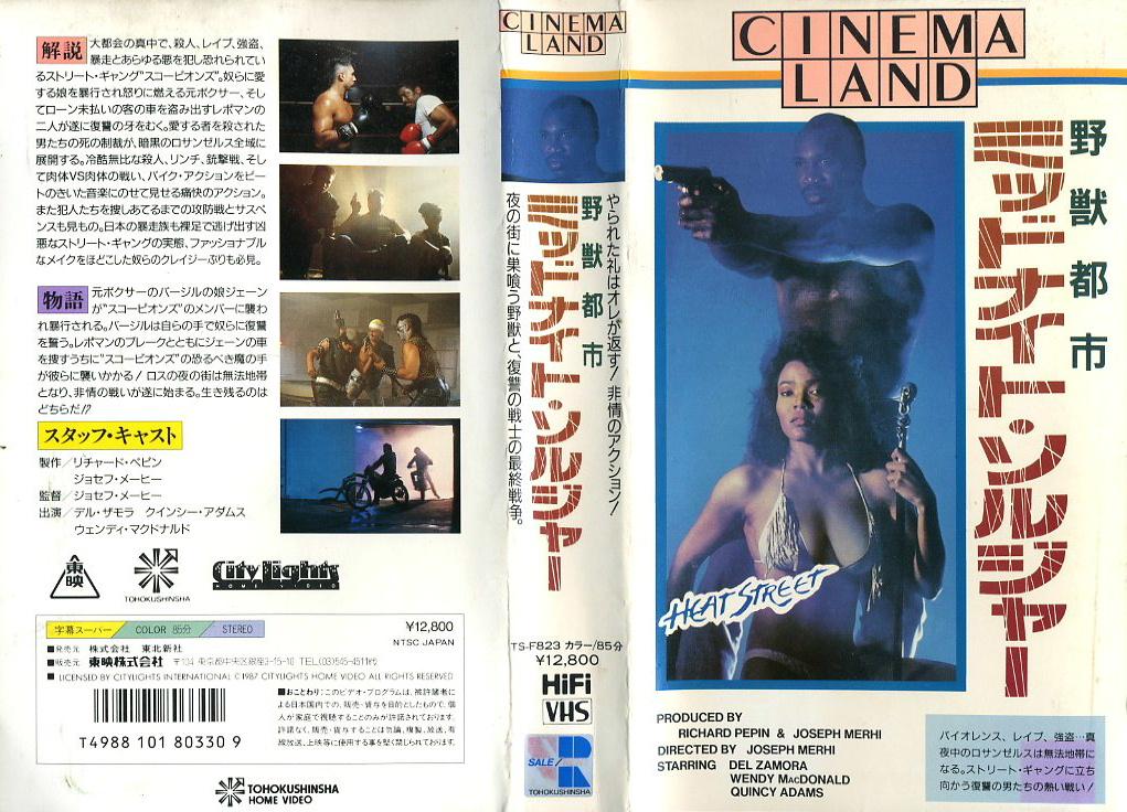 野獣都市ミッドナイト・ソルジャー VHSネットレンタル ビデオ博物館 廃盤ビデオ専門店 株式会社Kプラス