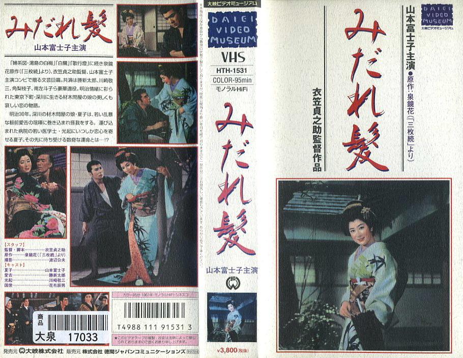 みだれ髪 VHSネットレンタル ビデオ博物館 廃盤ビデオ専門店 株式会社Kプラス