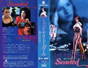 ミッドナイト・ガール/傷だらけの16歳 VHSネットレンタル ビデオ博物館 廃盤ビデオ専門店 株式会社Kプラス
