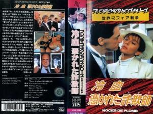 冷血 憑かれた詐欺士 VHSネットレンタル ビデオ博物館 廃盤ビデオ専門店 株式会社Kプラス