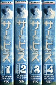 サービス TVドラマ VHS全4巻セット VHSネットレンタル ビデオ博物館 廃盤ビデオ専門店 株式会社Kプラス