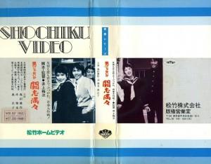 男じゃないか 闘志満々 VHSネットレンタル ビデオ博物館 廃盤ビデオ専門店 株式会社Kプラス