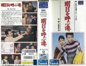 明日を呼ぶ港 VHSネットレンタル ビデオ博物館 廃盤ビデオ専門店 株式会社Kプラス