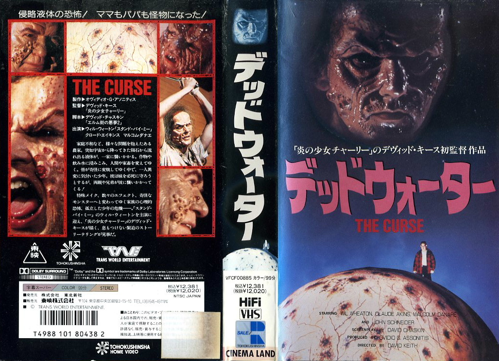 デッドウォーター VHSネットレンタル ビデオ博物館 廃盤ビデオ専門店 株式会社Kプラス