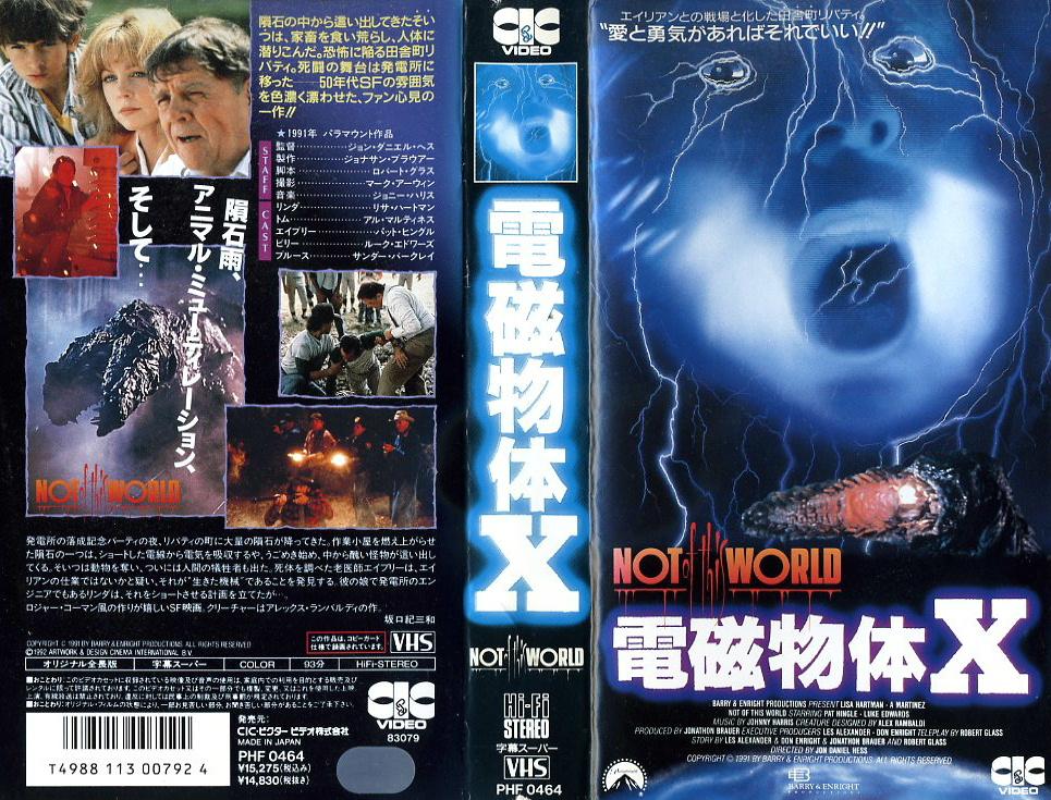 電磁物体X VHSネットレンタル ビデオ博物館 廃盤ビデオ専門店 株式会社Kプラス