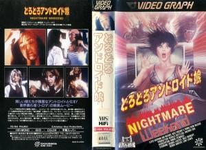 どろどろアンドロイド娘 VHSネットレンタル ビデオ博物館 廃盤ビデオ専門店 株式会社Kプラス