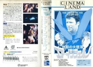 地獄の大墜落 エア・インフェルノ VHSネットレンタル ビデオ博物館 廃盤ビデオ専門店 株式会社Kプラス