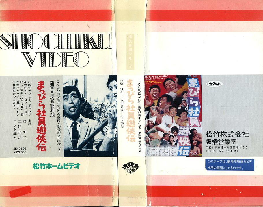 まっぴら社員遊侠伝 VHSネットレンタル ビデオ博物館 廃盤ビデオ専門店 株式会社Kプラス