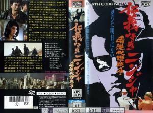 仁義なきニンジャ 香港代理戦争 VHSネットレンタル ビデオ博物館 廃盤ビデオ専門店 株式会社Kプラス