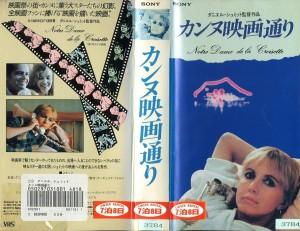 カンヌ映画通り VHSネットレンタル ビデオ博物館 廃盤ビデオ専門店 株式会社Kプラス