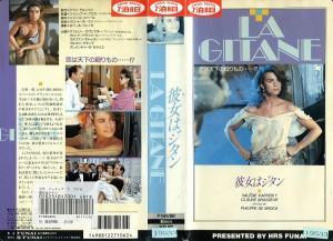 彼女はジタン VHSネットレンタル ビデオ博物館 廃盤ビデオ専門店 株式会社Kプラス