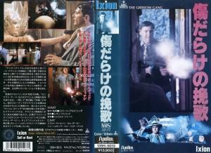 傷だらけの挽歌 VHSネットレンタル ビデオ博物館 廃盤ビデオ専門店 株式会社Kプラス